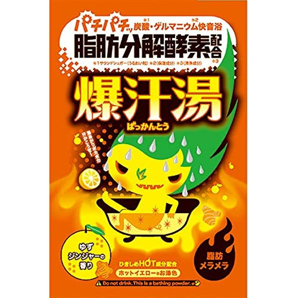 株式取り消す映画バイソン 爆汗湯 ゆずジンジャーの香り 60g
