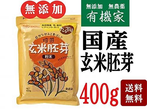無添加 玄米 胚芽 粉末 400g★ 送料無料 ネコポス便 ★ 玄米胚芽は、 食物繊維 ・ 鉄 ・ 亜鉛 ・ ビタミンB? ・ ビタミンB?・ ビタミンE がたっぷり。そのままおいしい、自然な甘みと香ばしさが特長です。国内産原料100%。