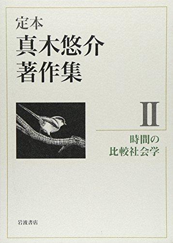 時間の比較社会学 (定本 真木悠介著作集 第2巻)