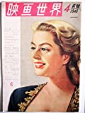 映画世界 1948/4月号 表紙 バーグマン