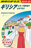 A24 地球の歩き方 ギリシアとエーゲ海の島々&キプロス 2019~2020 画像