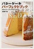 気取らないのに贅沢な味わい――バターケーキ パーフェクトブック (講談社のお料理BOOK)