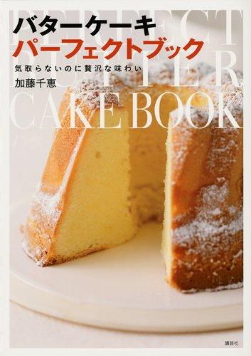 気取らないのに贅沢な味わい——バターケーキ パーフェクトブック (講談社のお料理BOOK)