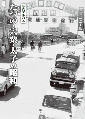 たつの・宍粟・太子の昭和 (写真アルバム) -