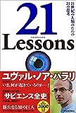 21 Lessons: 21世紀の人類のための21の思考 画像