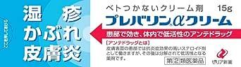 【指定第2類医薬品】プレバリンαクリーム 15g ※セルフメディケーション税制対象商品