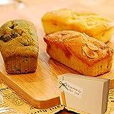 3種のしっとりパウンドケーキ 3個入り
