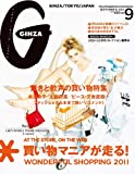 GINZA (ギンザ) 2011年 09月号 [雑誌]