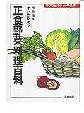 すぐに役立つ 正食野菜料理百科 画像