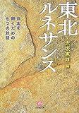 東北ルネサンス―日本を開くための七つの対話 (小学館文庫)