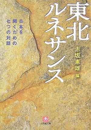 東北ルネサンス―日本を開くための七つの対話 (小学館文庫)の詳細を見る