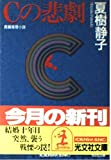 Cの悲劇 (光文社文庫)