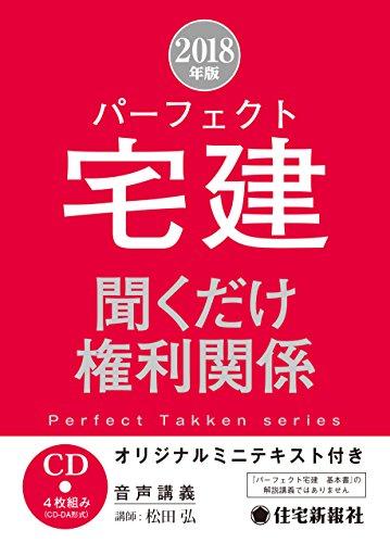 2018年版 パーフェクト宅建 聞くだけ 権利関係 (パーフェクト宅建シリーズ)