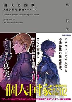 [扇友太] 人魔調停局 捜査File.01-02