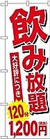 のぼり旗 飲み放題 120分1200円 SNB-4707 (受注生産)