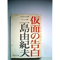 仮面の告白 (1950年) (新潮文庫)
