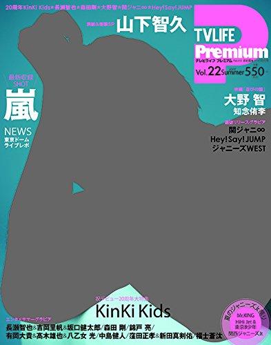 TV LIFE Premium vol.22 2017年 8/10 号 [雑誌]: TVLIFE首都圏版 別冊
