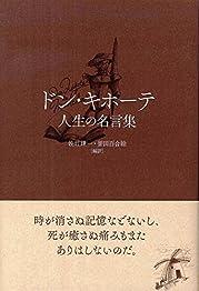 ドン・キホーテ――人生の名言集の書影