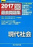 大学入試センター試験過去問題集現代社会 2017 (大学入試完全対策シリーズ)