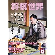 将棋世界 2011年 12月号 [雑誌]