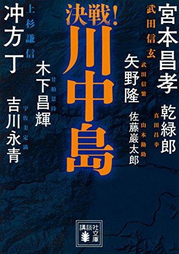 決戦!川中島 (講談社文庫)