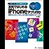 本気ではじめるiPhoneアプリ作り Xcode 7.x+Swift 2.x対応 黒帯エンジニアがしっかり教える基本テクニック (ヤフー黒帯シリーズ)