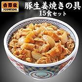 吉野家 豚生姜焼きの具15食セット