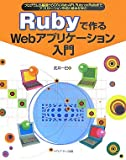 Rubyで作るWebアプリケーション入門―プログラムの基礎からCGI、Web API、Ruby on Railsまでアプリケーション作成の基本を学ぶ