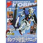 電撃 HOBBY MAGAZINE (ホビーマガジン) 2007年 12月号 [雑誌]