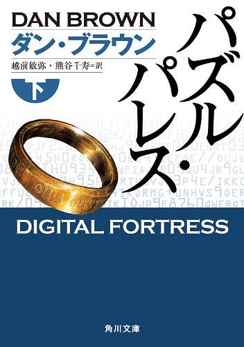 パズル・パレス(下) (角川文庫)の詳細を見る