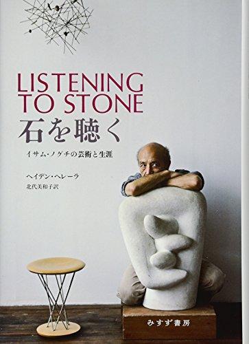石を聴く——イサム・ノグチの芸術と生涯
