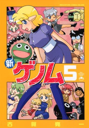 新ゲノム(5) (メガストアコミックス)の詳細を見る