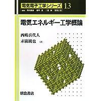 電気エネルギー工学概論 (電気電子工学シリーズ)