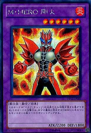 遊戯王OCG M・HERO (マスクドヒーロー) 剛火 シークレットレア PP13-JP005-SE