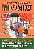 日本人なら知っておきたい「和」の知恵―イラスト図解版