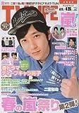 TVライフ首都圏版 2014年 4/25号