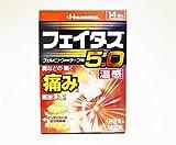 【第2類医薬品】フェイタス5.0温感 14枚入 ×2 ※セルフメディケーション税制対象商品