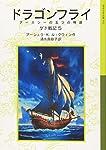 ドラゴンフライ アースシーの五つの物語―ゲド戦記〈5〉 (岩波少年文庫)