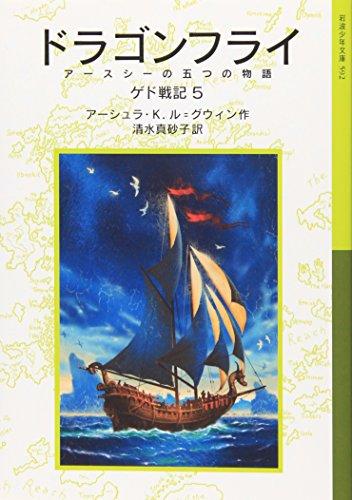 ドラゴンフライ アースシーの五つの物語―ゲド戦記〈5〉 (岩波少年文庫)の詳細を見る