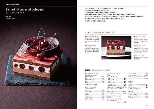 モダン・フランス菓子の発想と組み立て: シェフ8人それぞれの解釈と技法