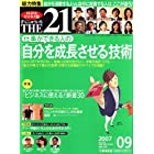 THE 21 (ざ・にじゅういち) 2007年 09月号 [雑誌]