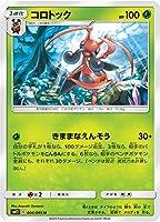 ポケモンカードゲーム SM12 006/095 コロトック 草 (U アンコモン) 拡張パック オルタージェネシス