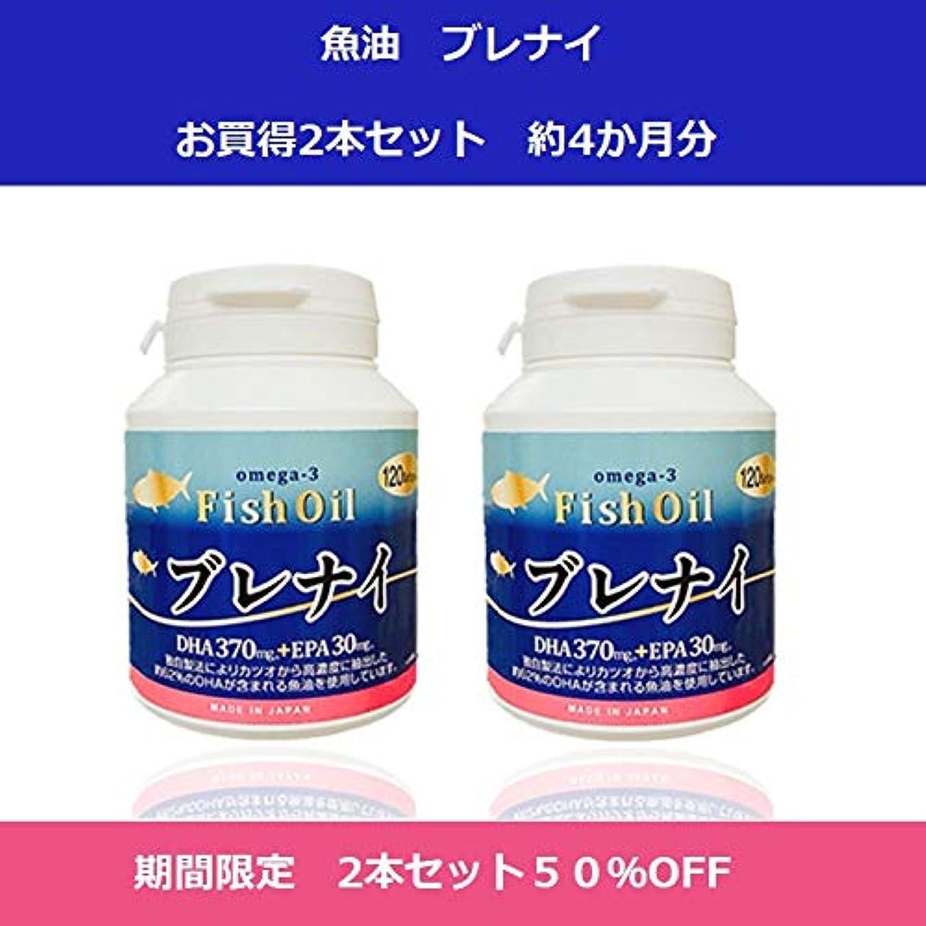 水素名誉未知のWinnow魚油<ブレナイ> 2本セット オメガ3脂肪酸 Omega3 Fish oil 日本産高濃度DHA、EPA / 120粒入り