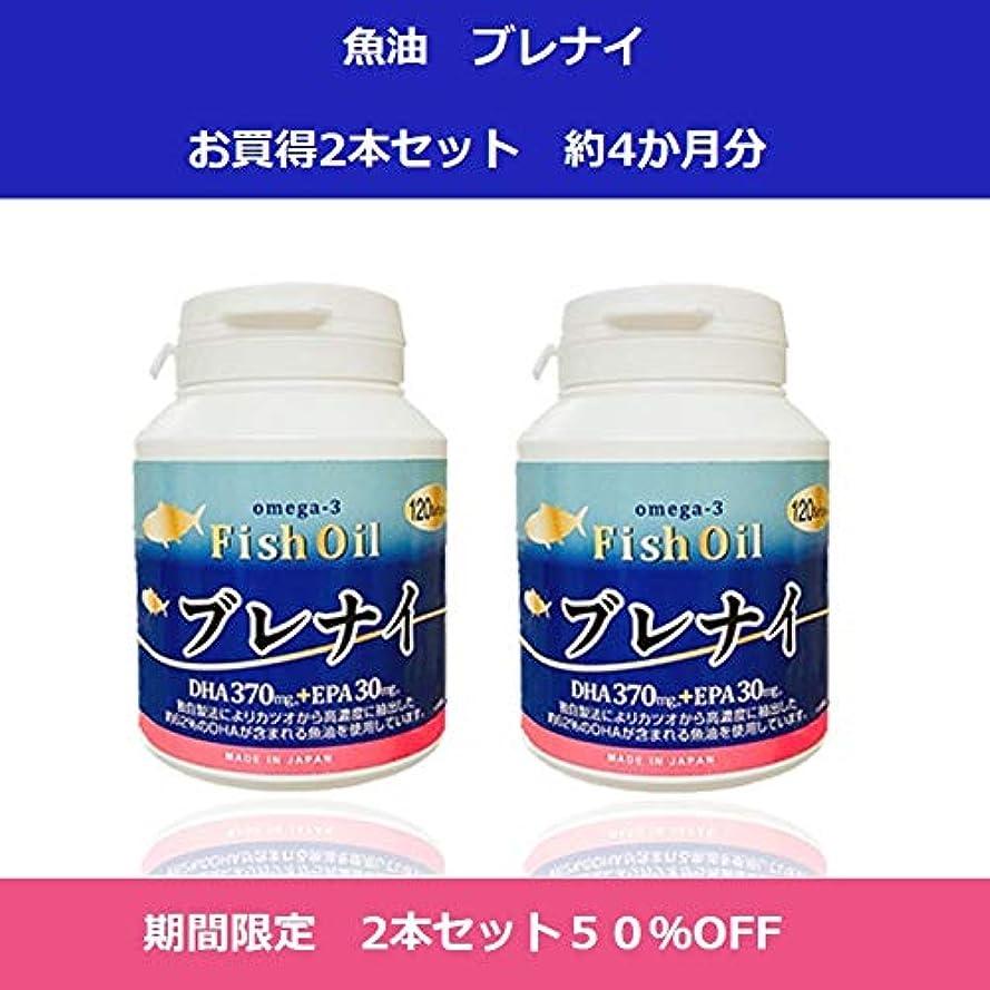 ブラウザ福祉ラテンWinnow魚油<ブレナイ> 2本セット オメガ3脂肪酸 Omega3 Fish oil 日本産高濃度DHA、EPA / 120粒入り