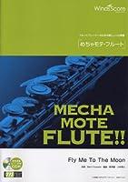 [ピアノ伴奏・デモ演奏 CD付] Fly Me To The Moon(フルート ソロ WMF-13-014)