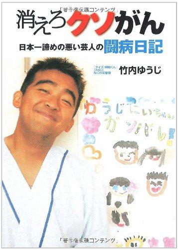 消えろクソがん 日本一諦めの悪い芸人・竹内ゆうじの闘病日記