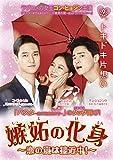 [DVD]嫉妬の化身~恋の嵐は接近中! ~ DVD-BOX1
