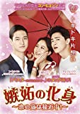 [DVD]嫉妬の化身~恋の嵐は接近中! ~