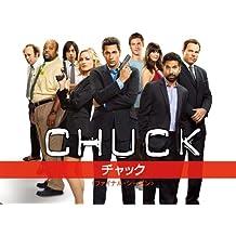 CHUCK/チャック<ファイナル・シーズン>(吹替版)