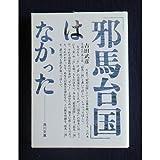 「邪馬台国」はなかった (角川文庫 白 252-1)